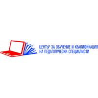 """""""Център за обучение и квалификация на педагогически специалисти"""""""