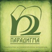 """Издателство """"Парадигма"""""""