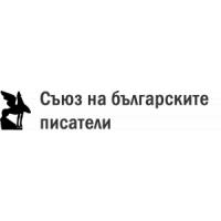 "Издателство ""Български писател"""