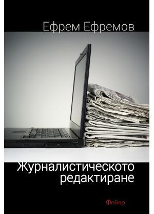 Журналистическото редактиране