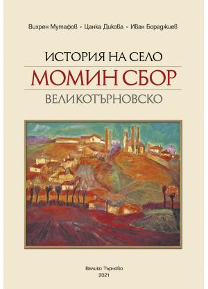 История на село Момин сбор, Великотърновско