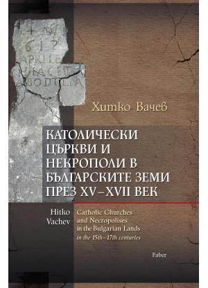 Католически църкви и некрополи в българските земи през XV–XVII век