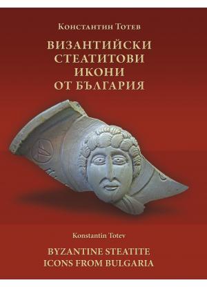 Византийски стеатитови икони от България